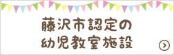 藤沢市認定幼児教室施設